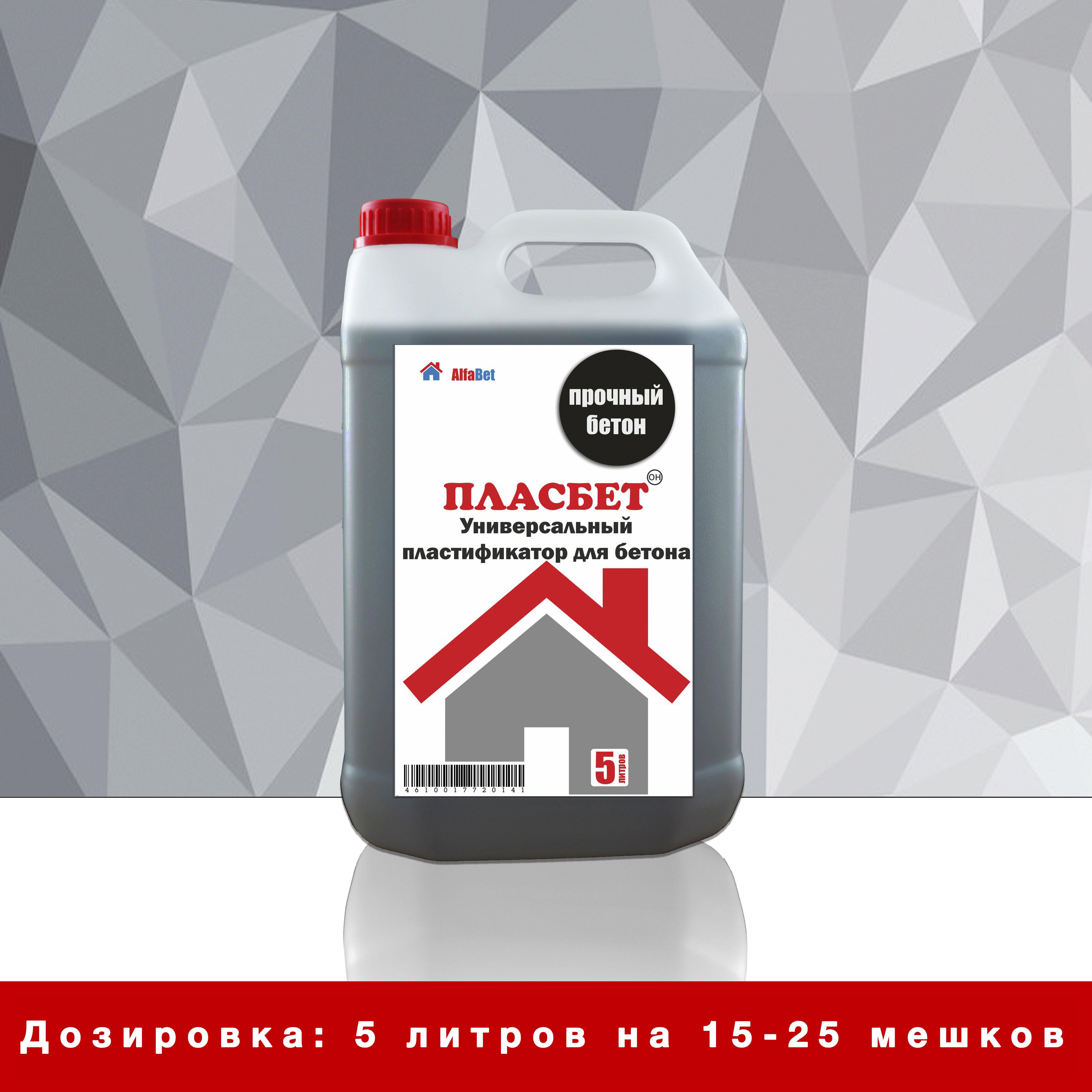 Купить пластификатор для бетона в интернет магазине заокск бетон заокский бетонный завод инн