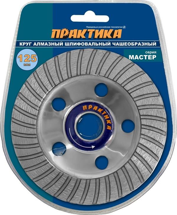Купить со скидкой Чашка алмазная по бетону Практика турбо 125 х 22 мм
